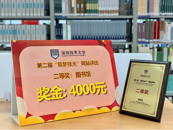 (网站改版团队一个多月奋战)深圳技术大学图书馆新网站获得校第二届网站评比二等奖
